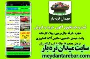سایت میدان تره بار تعاونی باغداران و کشاورزان و دریافت وام روستایی و کشاورزی جهت فروش محصول تولیدی