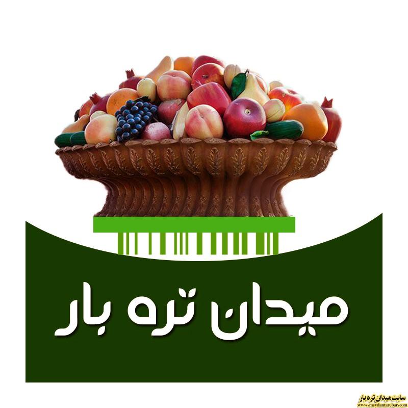 تصویر شماره سایت و نرم افزار میدان تره بار قیمت خرید عمده و فروش انواع میوه و تره بار در سایت میدان تره بار تهران