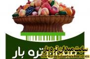 سایت و نرم افزار میدان تره بار قیمت خرید عمده و فروش انواع میوه و تره بار در سایت میدان تره بار تهران