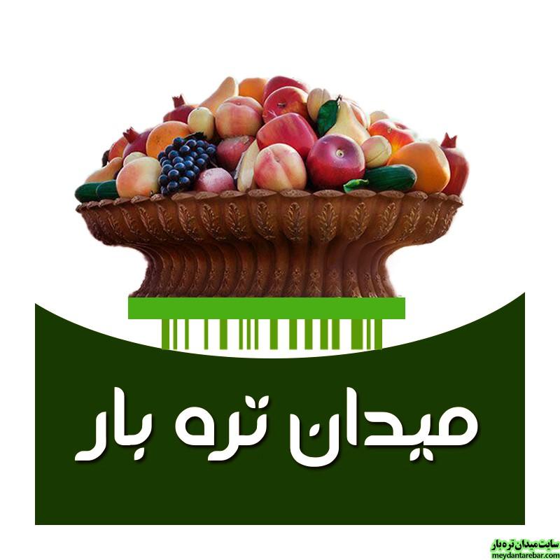تصویر شماره قیمت روز انواع میوه و تره بار عمده در میدان مرکزی تره بار بارفروشان