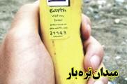 آیا میدونستید اگه عدد روی برچسب میوه های وارداتی با ۳ یا ۴ شروع بشه یعنی از مواد شیمیایی استفاده شده ؟