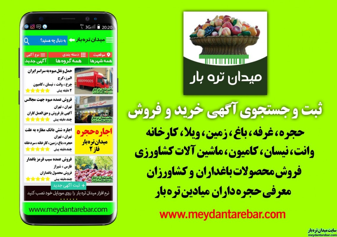 تصویر شماره سایت میدان تره بار meydan tarebar markazi tehran miveh va tarebar fruit green