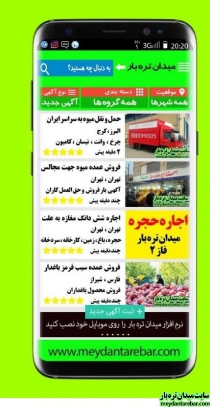 تصویر شماره سایت میوه درباره سایت آگهی میدان تره بار سایت خرید و فروش عمده انواع میوه و تره بار و محصولات باغی ایران
