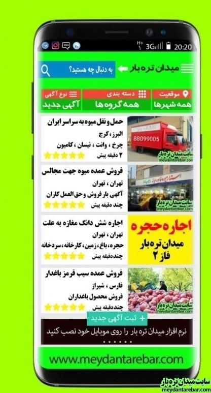 تصویر شماره میدان تره بار سایت خرید و فروش میوه و تره بار و انتشار آگهی هایی در زمینه محصولات کشاورزی در تره بار مرکزی