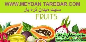 تصویر شماره مرکز میوه ، خرید و فروش آنلاین عمده انواع میوه و تره بار و قیمت محصولات کشاورزی مستقیم از کشاورزان ...