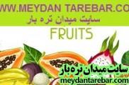 مرکز میوه ، خرید و فروش آنلاین عمده انواع میوه و تره بار و قیمت محصولات کشاورزی مستقیم از کشاورزان ...